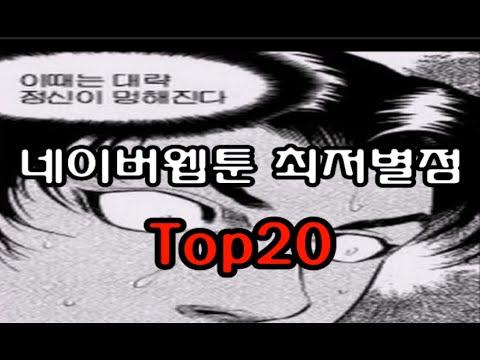 [J.Girl]네이버웹툰 최저별점 Top20!