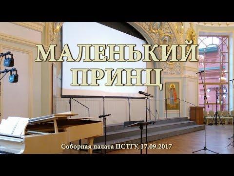 Детский хор телевидения и радио Санкт-Петербурга. 17.09.2017.