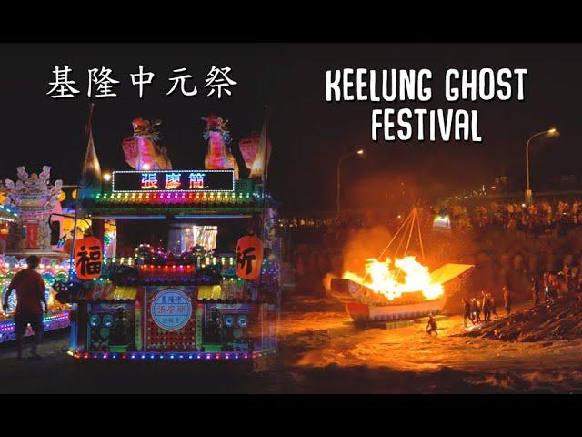 Keelung GHOST FESTIVAL (基隆中元祭)