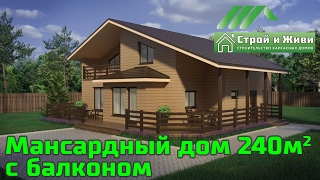 ДКД 010. Проект каркасного дома 240 кв/м в стиле шале.