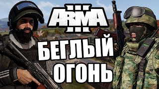 Беглый Огонь Arma 3 PVP Domino