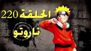 ناروتو -Naruto- الحلقة 220 و الأخيرة مترجمة بالعربية.