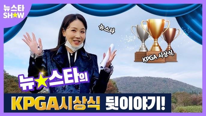 [Vlog]KPGA 이원준 선수 우승 현장 골프시상식 뒷이야기