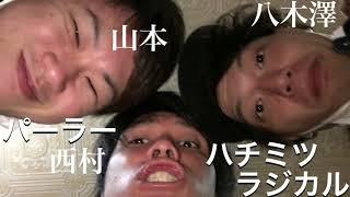 MLクリエーションの芸人3組がお送りするラジオ!ばかんす、ハチミツラジ...