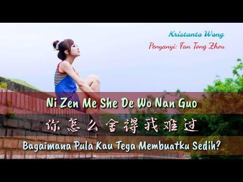 Ni Zen Me She De Wo Nan Guo 你怎么舍得我难过 - Fan Tong Zhou 樊桐舟 (Bagaimana Pula Kau Tega Membuatku Sedih?)