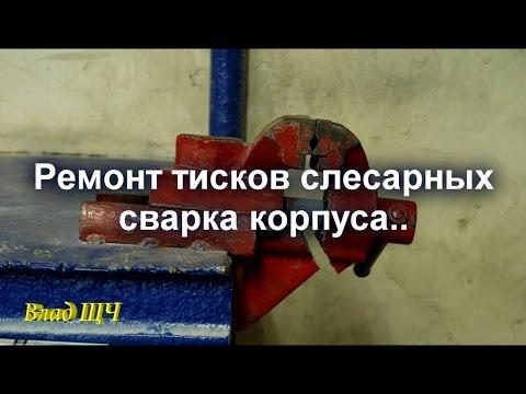 видео: Ремонт тисков слесарных  - #сварка корпуса своими руками