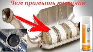 Чистим катализатор пеной PROTEC  своими руками или  замена катализатора