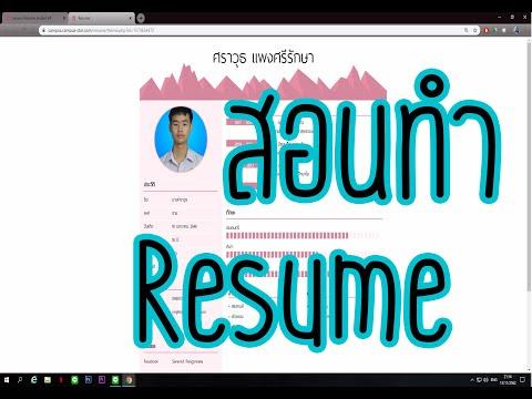 สอนสร้าง Resume สมัคงาน  (บนเว็ปไซต์)