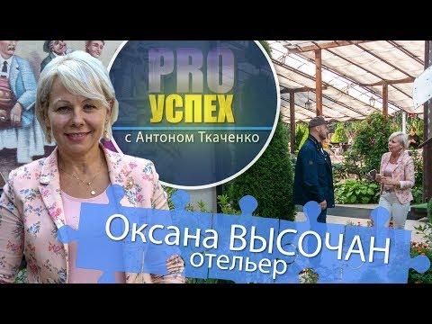 Оксана Высочан - Pro Успех. Отельер. Сеть гостинец «Большая медведица»
