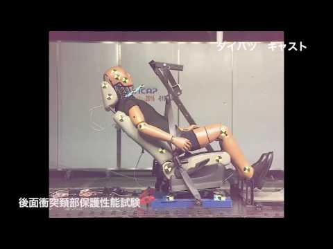 自動車アセスメント:ダイハツキャスト:後面衝突頚部保護性能試験
