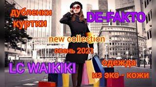 Шоппинг в Турции Модели верхней одежды осень 2021 Одежда из эко кожи Куртки Дубленки Пальто