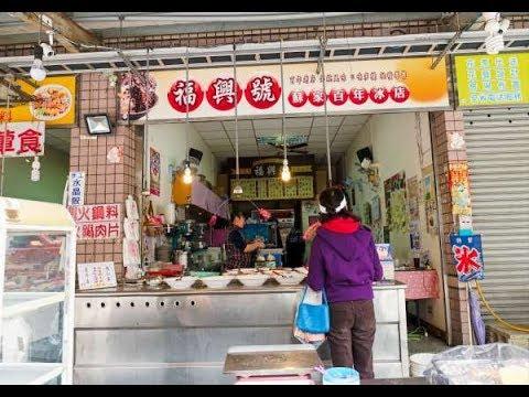 [善化區] 福興號蘇家百年冰店 (美食) - YouTube