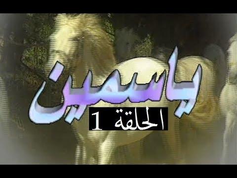 الحلقة الاولي من المسلسل الجزائري ياسمين حAlgerian Series Yasmine Episode 1 motarjam
