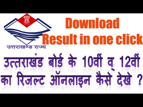 How to download uttarakhand board result in Hindi | uttarakhand board ka result kaise dekhe 10 12