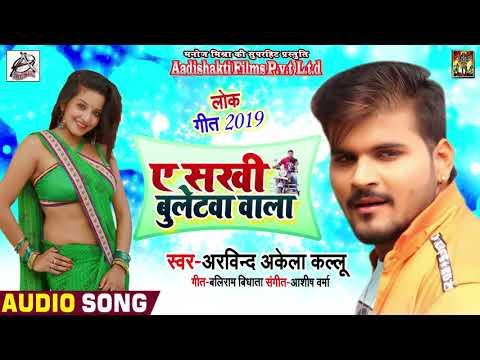 ए सखी बुलेटवा वाला - #Arvind Akela Kallu - Ae Sakhi Bulletwa Wala - Bhojpuri Songs 2019