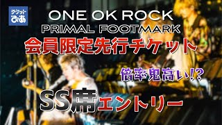 """【ONE OK ROCK】PF先行チケット抽選のエントリー方法【""""Day to Night Acoustic Sessions"""" at STELLAR THEATER】"""