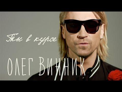 Олег Винник — Ты в курсе [Lyric Video]