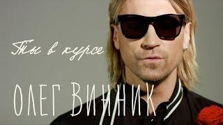 Download Олег Винник — Ты в курсе [Lyric Video] Mp3 and Videos