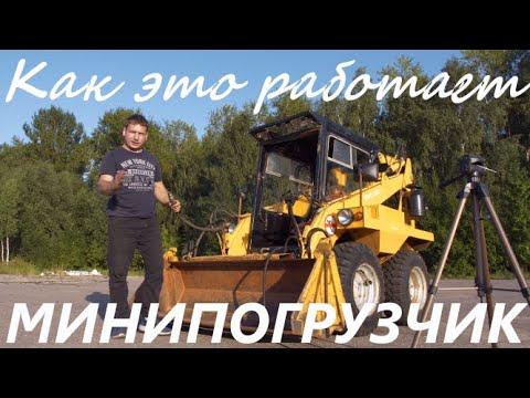 Простым языком как устроен мини погрузчик (UNC 060) принцип работы