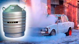 Что Будет Если Облить Жидким Азотом Двигатель