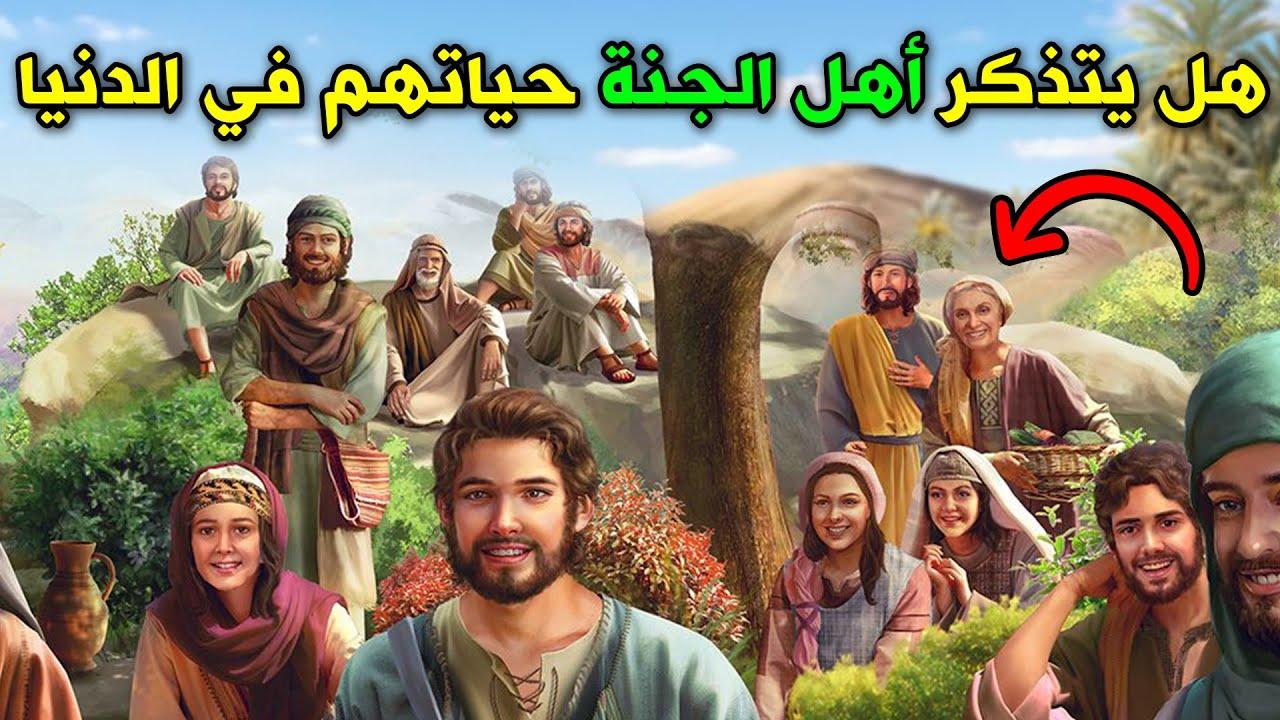 هل يتذكر أهل الجنة حياتهم السابقة على الأرض؟ وماذا يتمنون من الله؟ حتماً ستبكي !!