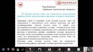 Секция 2 Особенности преподавания русского языка как иностранного в цифровую эпоху