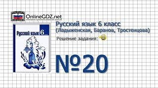 Задание № 20 - Русский язык 6 класс (Ладыженская, Баранов, Тростенцова)