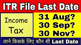 Last Date Of ITR Filling | Latest Income Tax Return File Date of 2019 | Income Tax Department