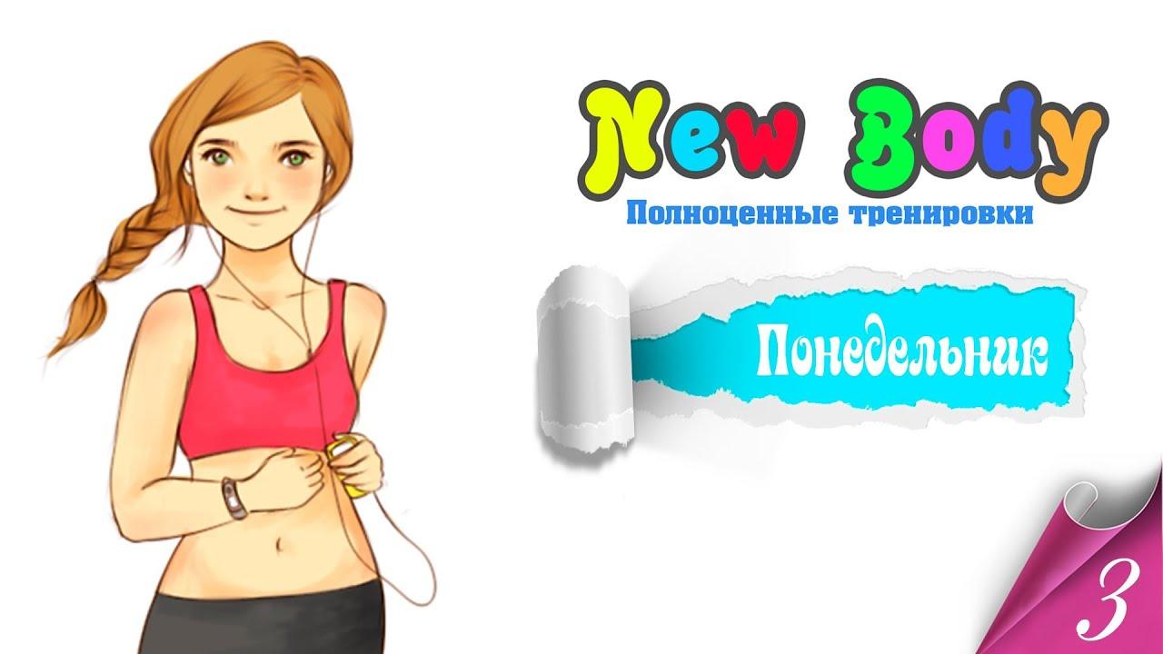 """""""New Body""""Полноценные Тренировки - 1/3"""