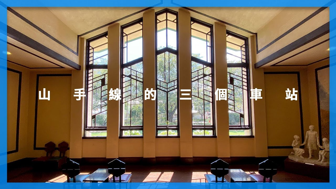山手線的三個車站  - 目黑、目白、神田|東京自由行