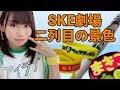 SKE48フェスティバル【2019.5.13】公演の話&乃木坂46生田絵梨花「あなたのために弾…