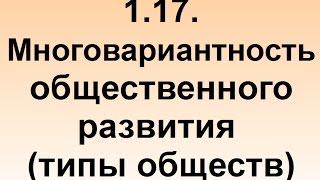 1.17. Многовариантность общественного развития (типы обществ)