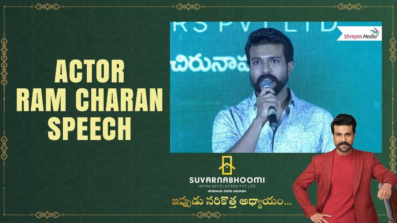 Download Actor Ram Charan Speech @ Suvarnabhoomi - Ippudu Sarikotha Adhyayam Event | Shreyas Media