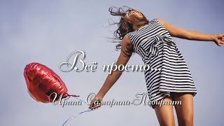 Всё просто... Ирина Самарина-Лабиринт || Стихи о Любви