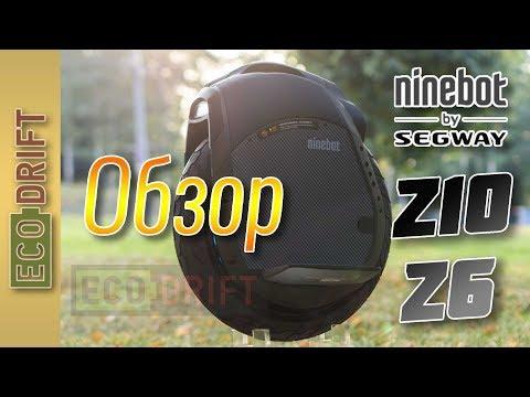 Обзор Моноколеса Ninebot Z6 / Z10 | Review Ninebot Z6 / Z10