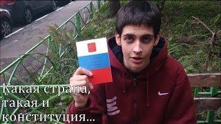 Выборы и Конституция РФ
