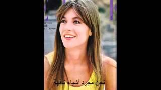 Repeat youtube video Mon amie La rose مترجمة