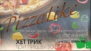 "Пиццерия ""PIZZALIKE"". г. Саратов"
