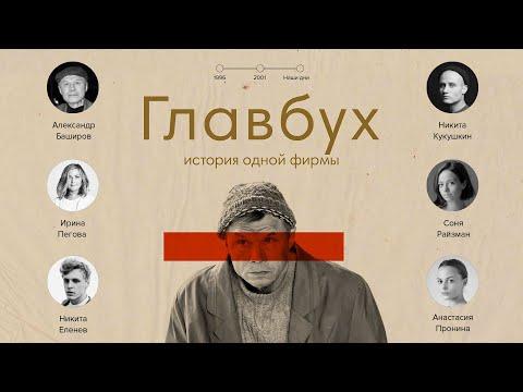 """Фильм """"Главбух. История одной фирмы"""""""