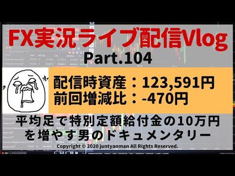 【FX実況ライブ配信Vlog】平均足で特別定額給付金の10万円を増やす男のドキュメンタリーPart.104