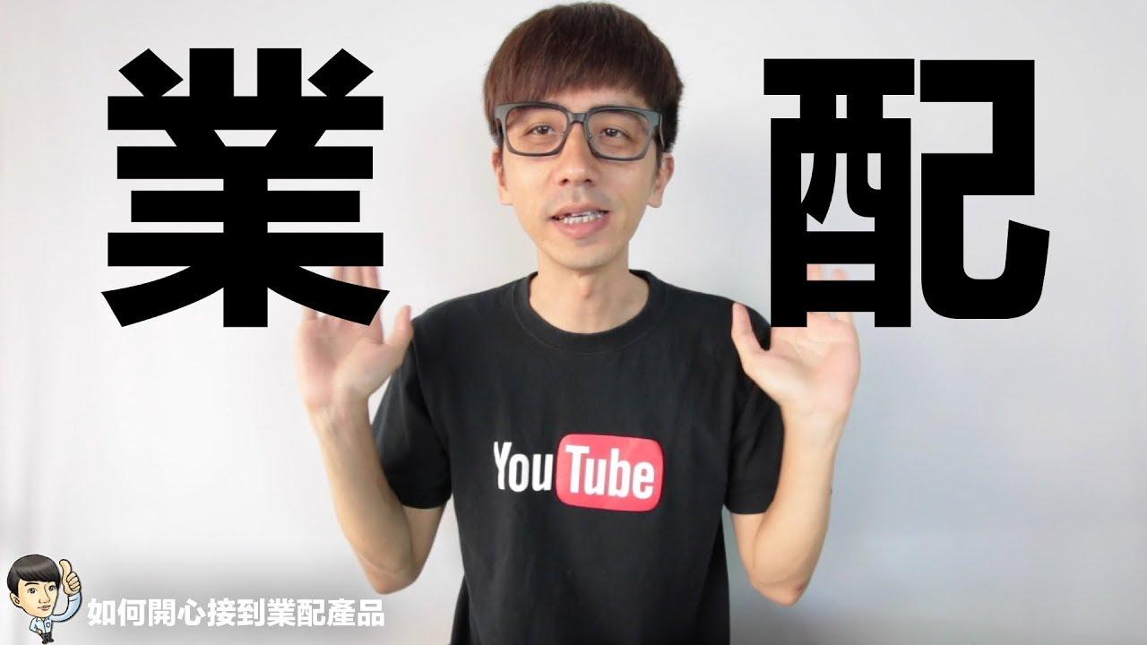 youtube影片製作教學 如何第一次開始業配就上手 教你開心當YouTuber一起接業配 ft gearbest - YouTube