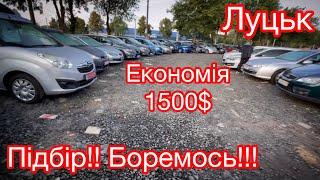 Жостко Боремось Підбір авто Луцьк автобазар.