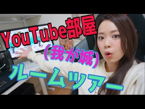 [ゆる動画]  YouTube部屋(我が城)ルームツアー!!〜まだ割と片付いてません〜