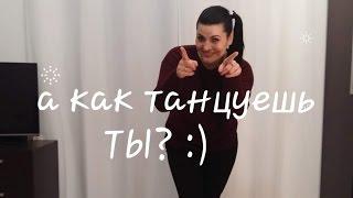 Как танцуют девушки в клубе ☆ как танцуешь ТЫ? :)(Haddaway - Whats is Love., 2016-12-23T21:17:35.000Z)