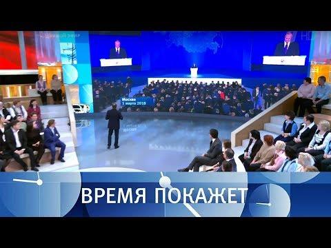 Обсуждение послания В.Путина
