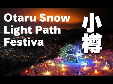 小樽雪あかりの路 (小樽市)小樽観光 Otaru Snow Light Path Festival Discover Nippon 雪見便り 冬の小樽