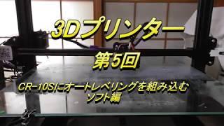 第5回 Creality3D CR10S(オートレベリング ソフト編)