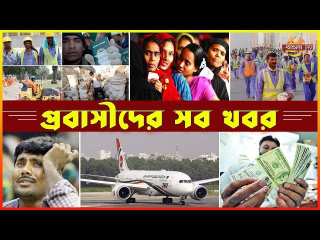 এক নজরে দেখে নিন প্রবাসীদের সব খবর | Bisso Bangla | Probashi News | 21 October 2020 | Bangla TV