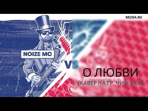 Noize MC - О любви (кавер на гр. Чиж & Co)