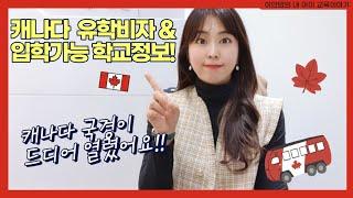 긴급! 캐나다 유학비자 & 입국 가능학교 리스트…